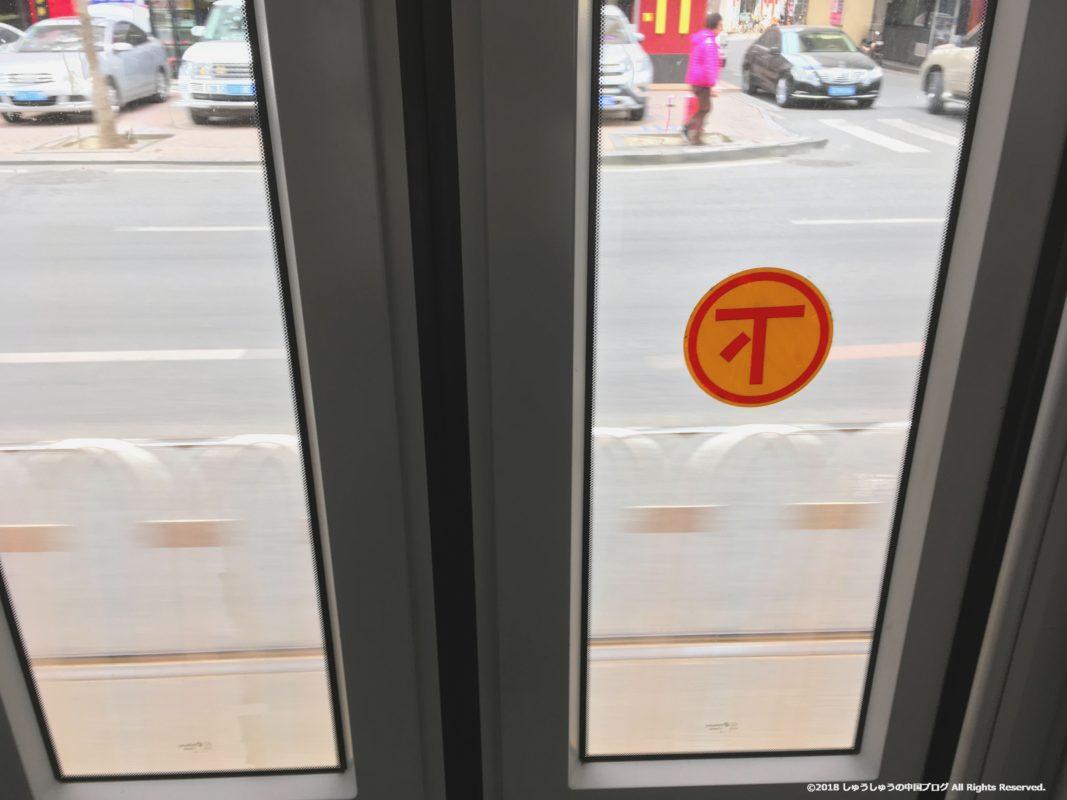 大連路面電車降車時のドア