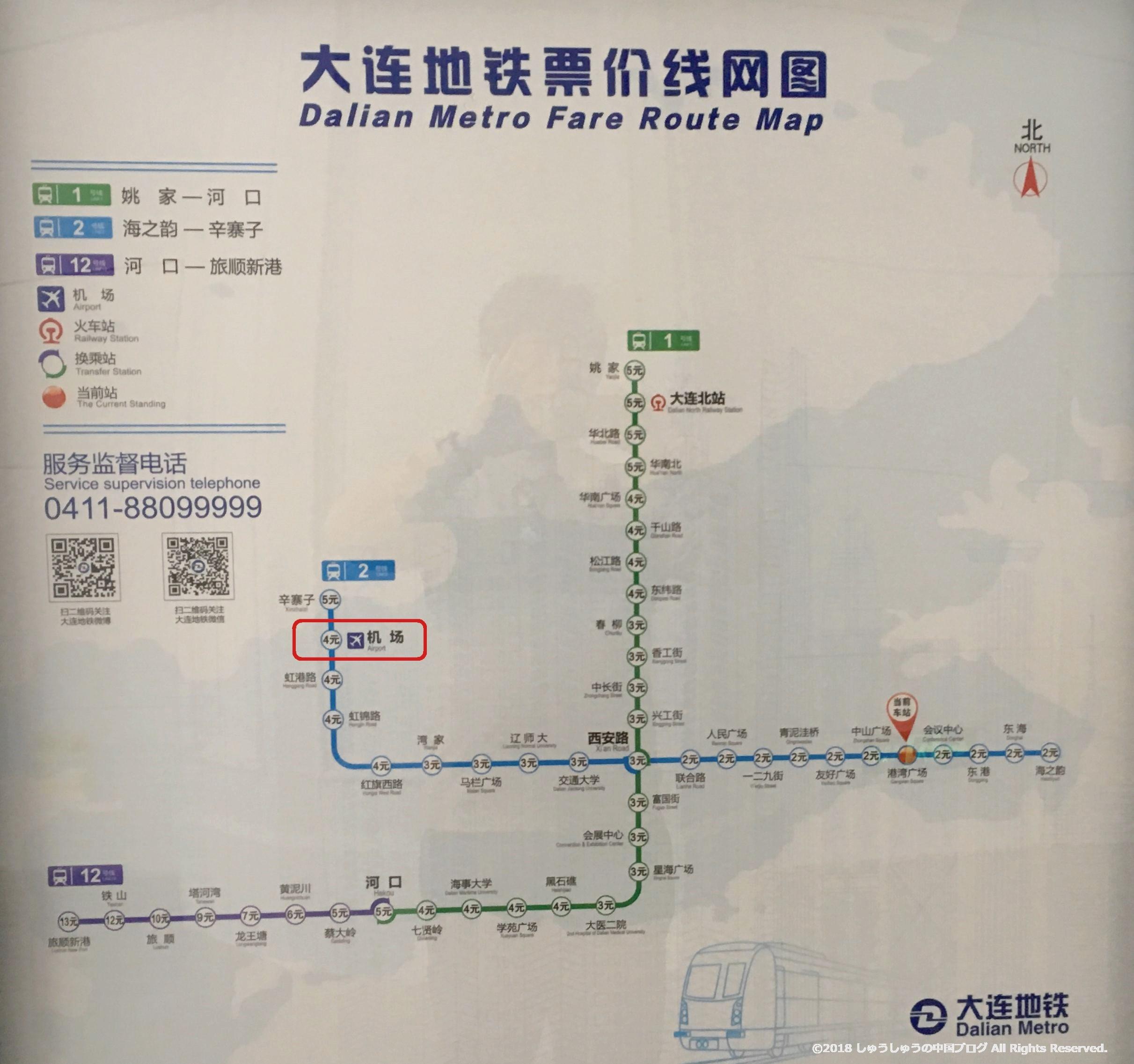大連地下鉄の路線図での大連空港の位置