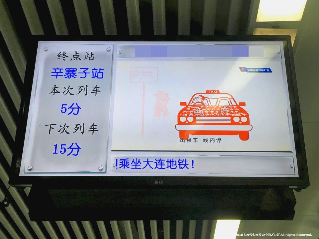 大連地下鉄の行先表示版