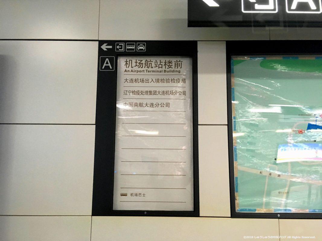 大連地下鉄の空港駅の出口案内A
