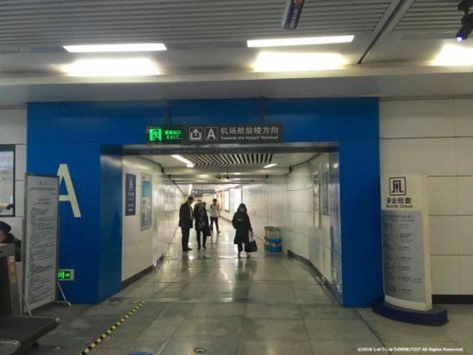 大連地下鉄の空港駅のA出口
