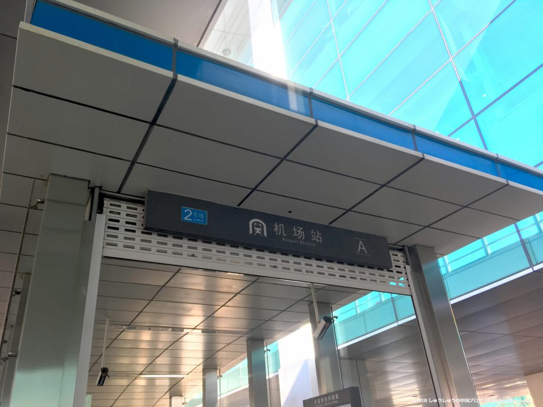大連空港の地下鉄の出入口