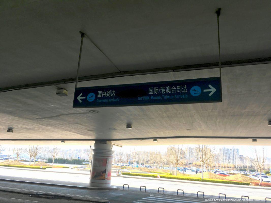 大連空港の外側