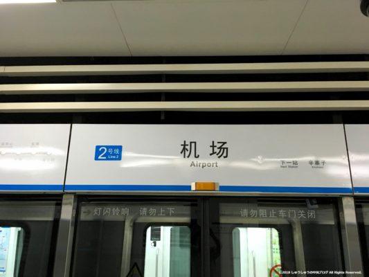 地下鉄2号線「空港駅」