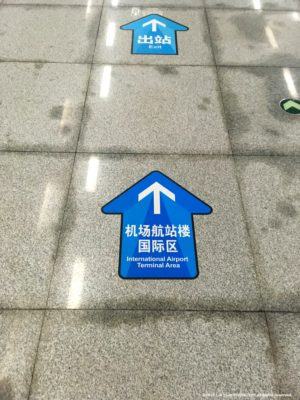 足元の国際線の矢印