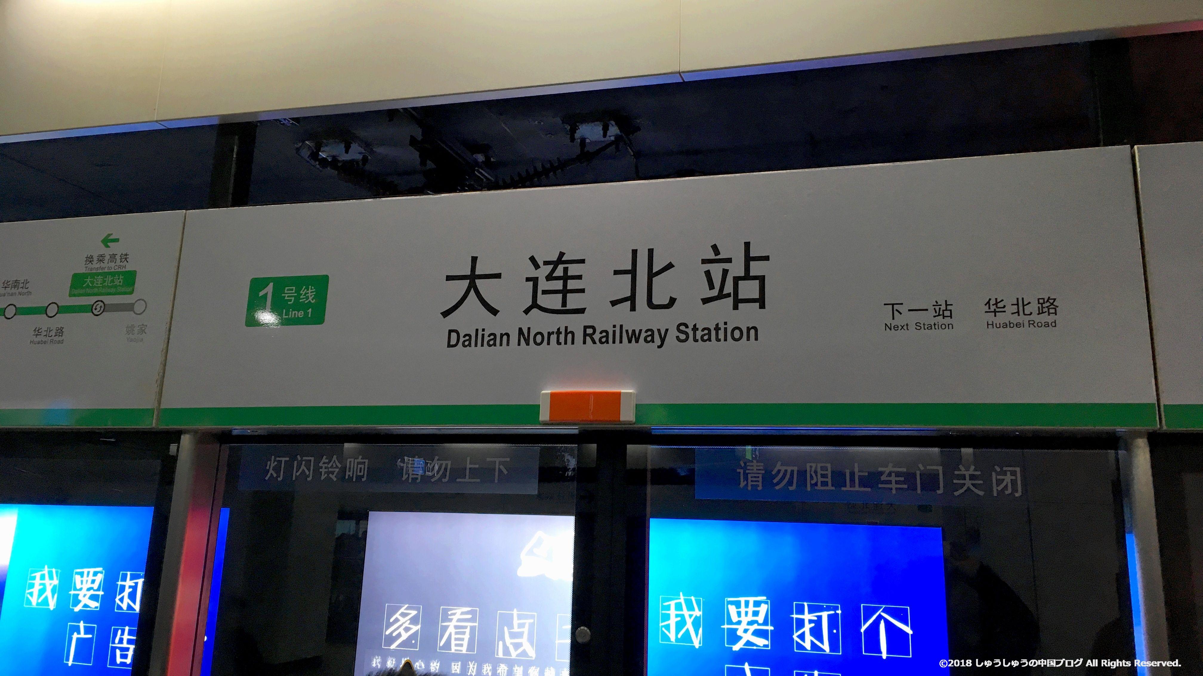 大連地下鉄大連北駅