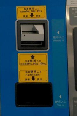 大連地下鉄切符販売機の現金挿入口