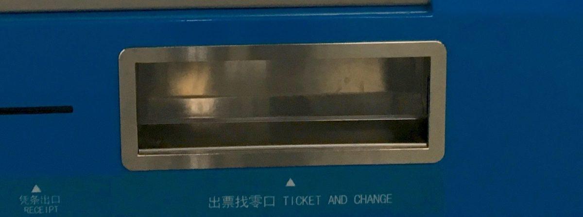 大連地下鉄切符販売機の切符とおつりの取り口