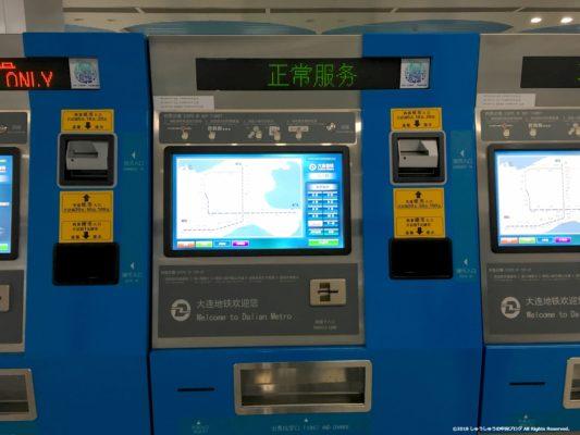 大連地下鉄切符販売機の外観