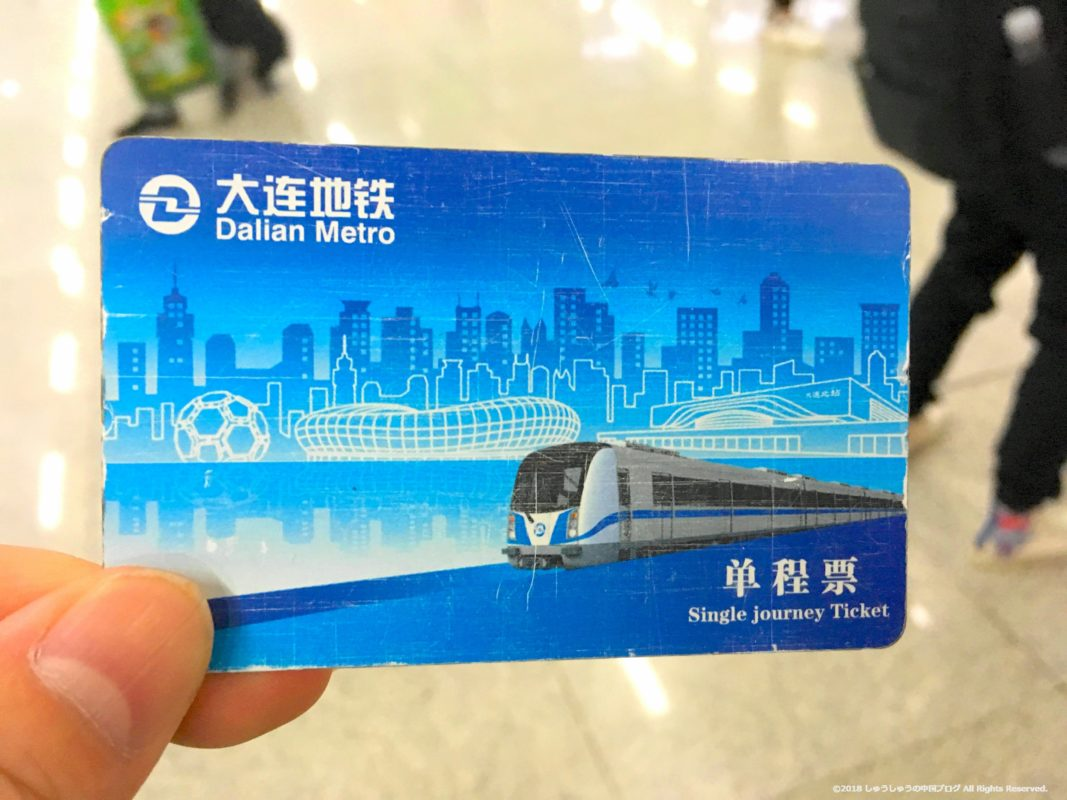 大連地下鉄の切符
