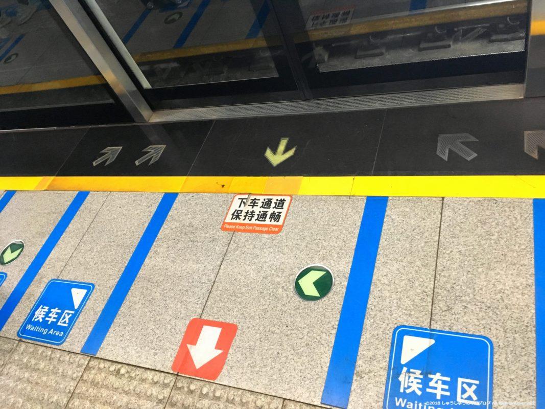 大連地下鉄ホームの足元表示