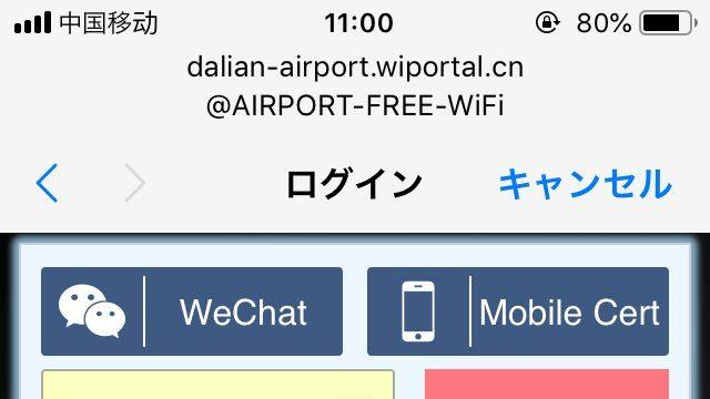 大連空港の無料WIFI