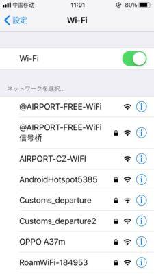 大連空港の無料WIFIでWIFIを探す