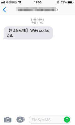 大連空港の無料WIFIのパスワード