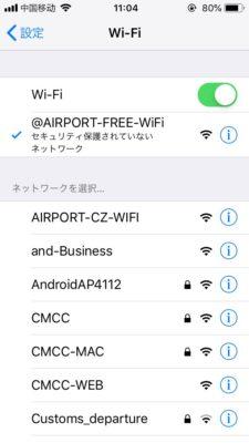 大連空港の無料WIFIの接続済状態