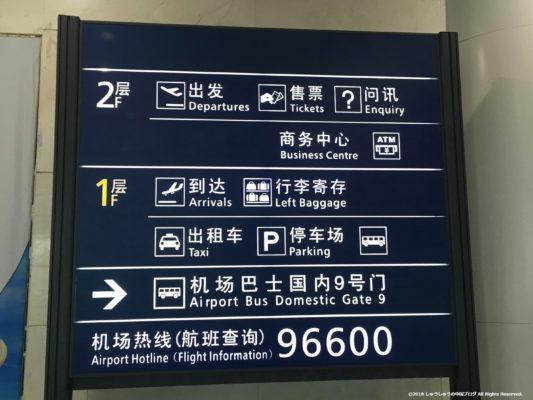 大連空港の国際線掲示板