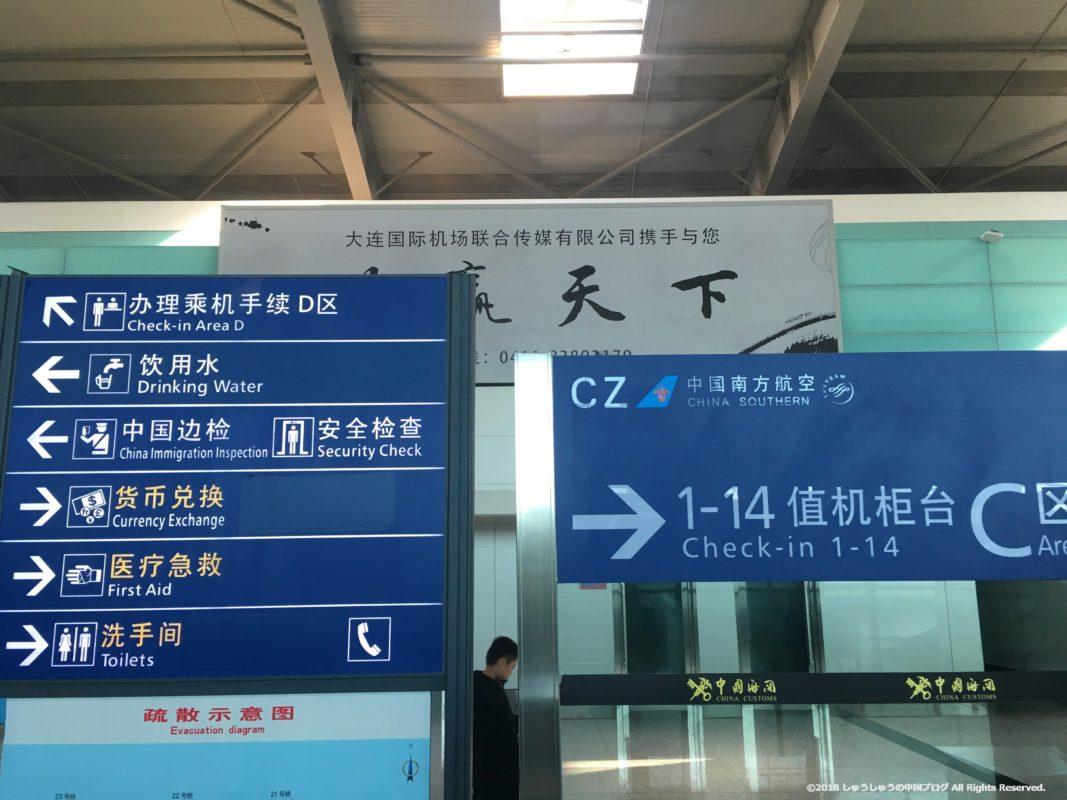 大連空港の国際線チェックインカウンター案内図