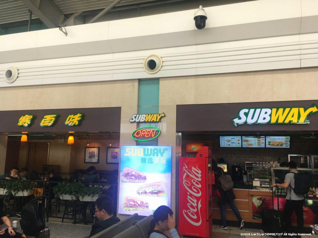大連空港国際線出国後のサブウェイ
