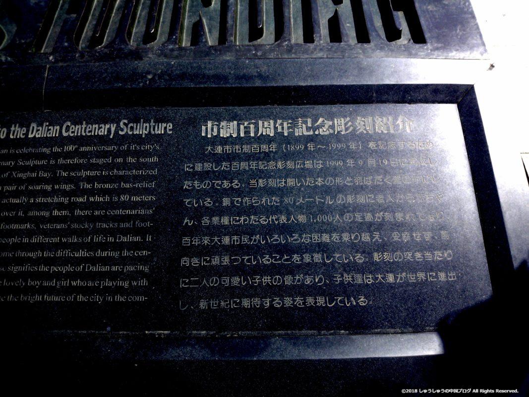 大連の星海広場