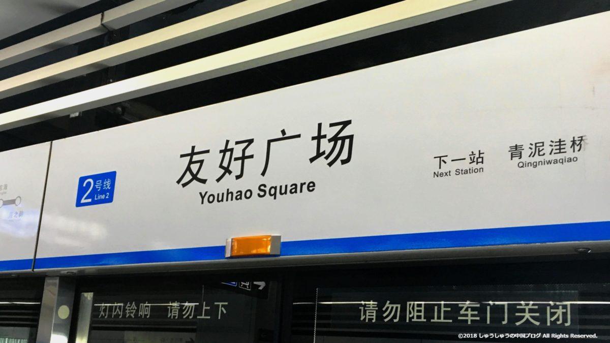 大連友好広場の地下鉄2号線の友好広場駅