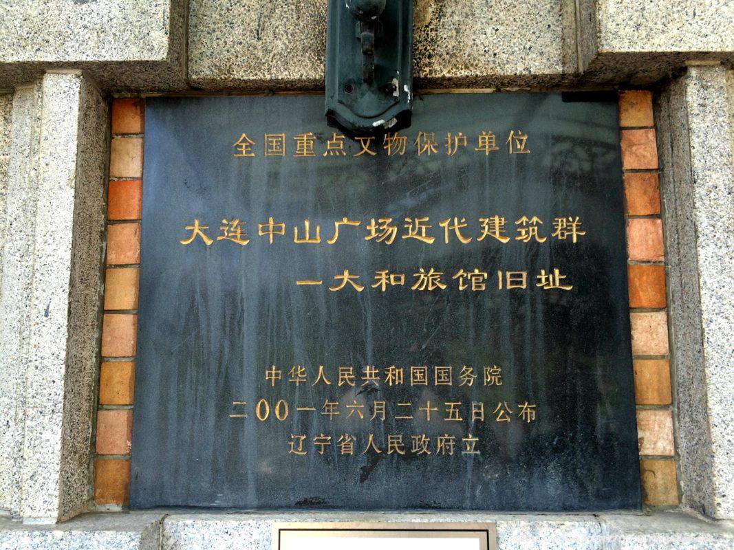 大連中山広場