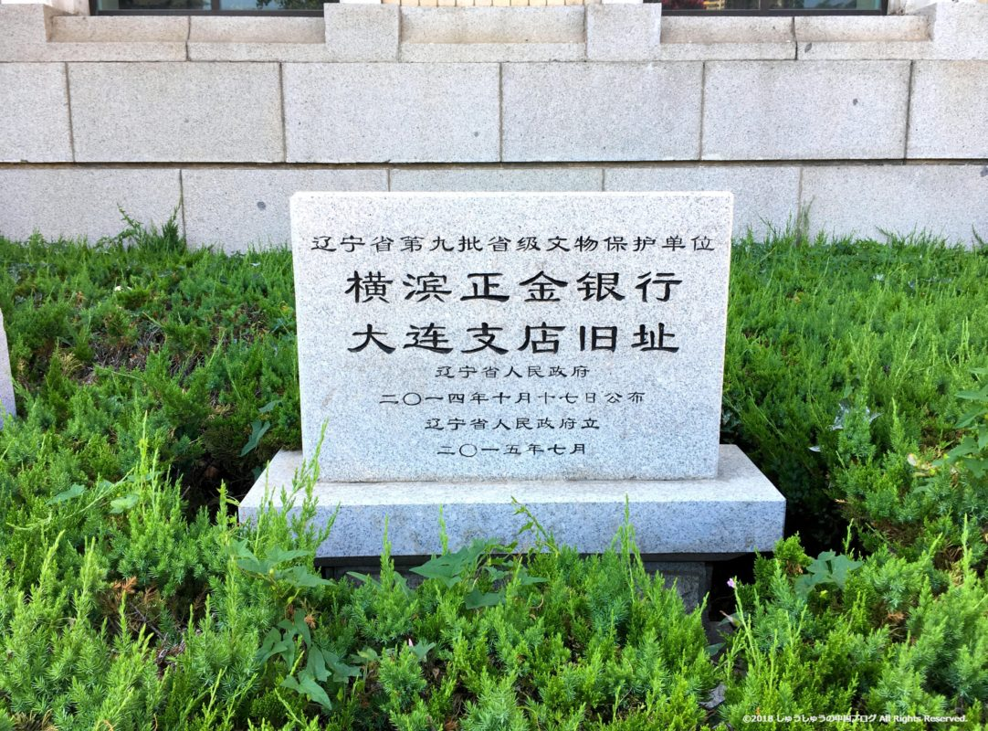 大連中山広場の中国銀行の旧跡碑