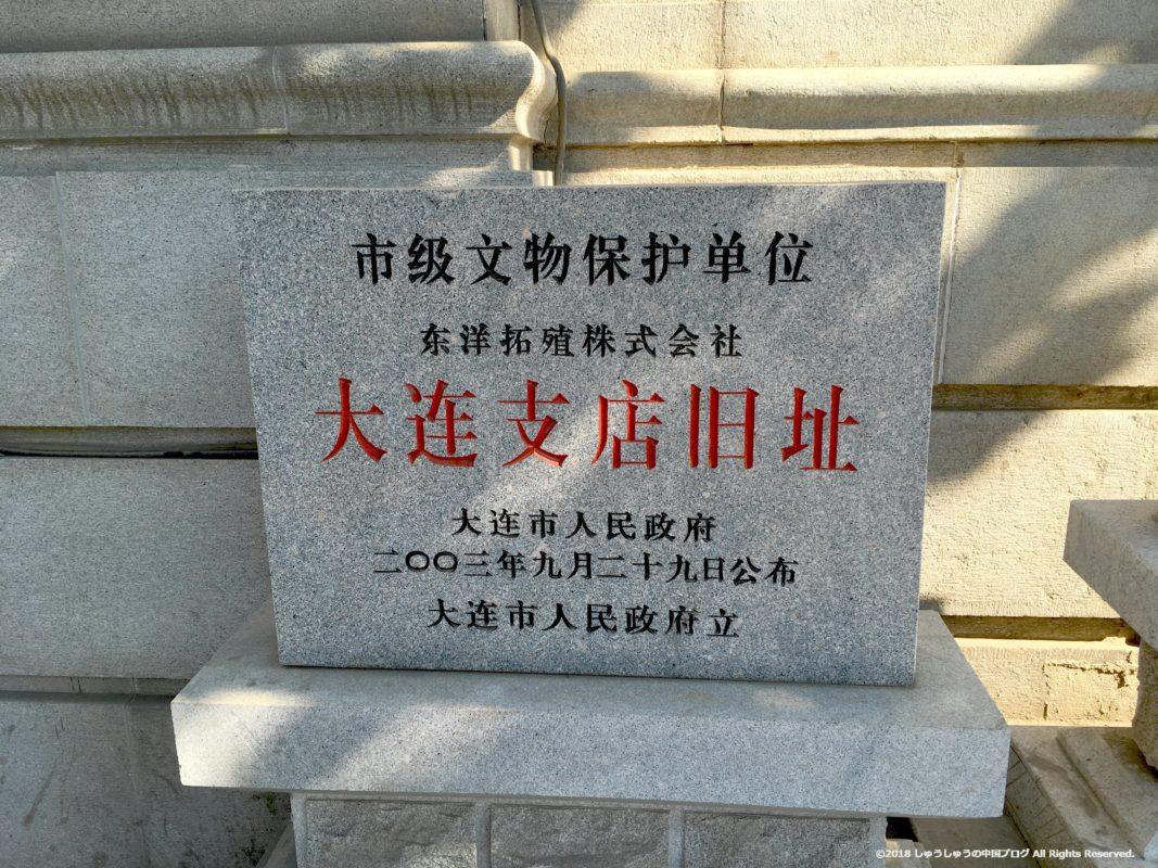 大連中山広場の東洋拓殖株式会社の石碑