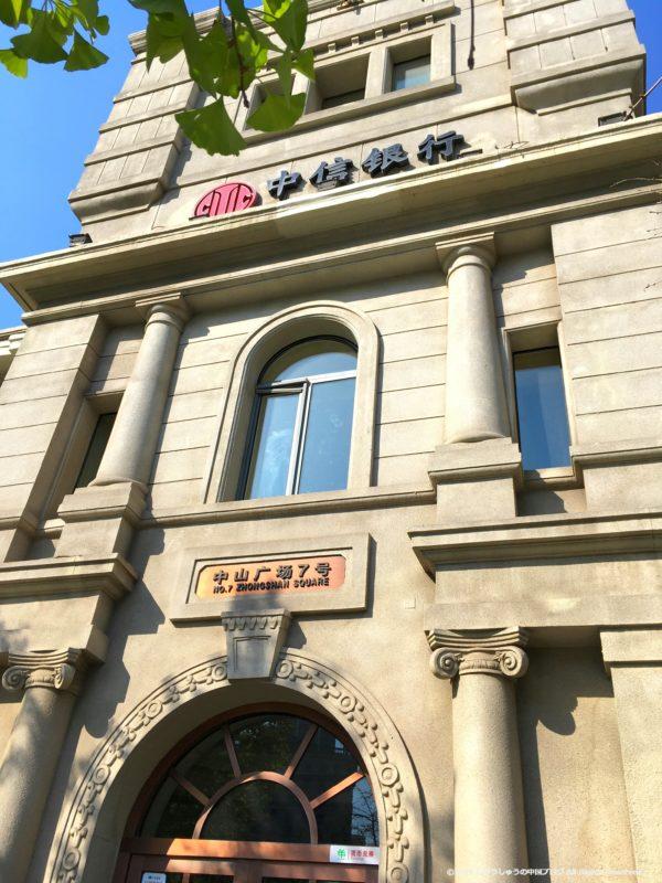 大連中山広場の中信銀行