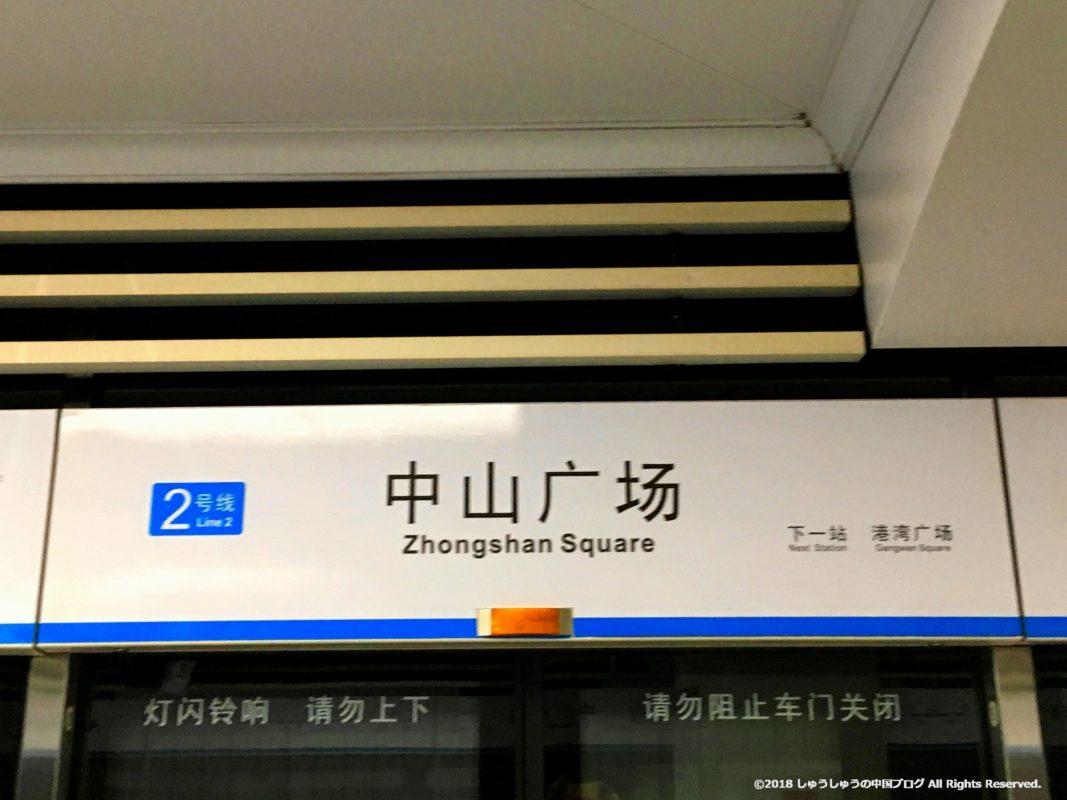大連中山広場の地下鉄2号線