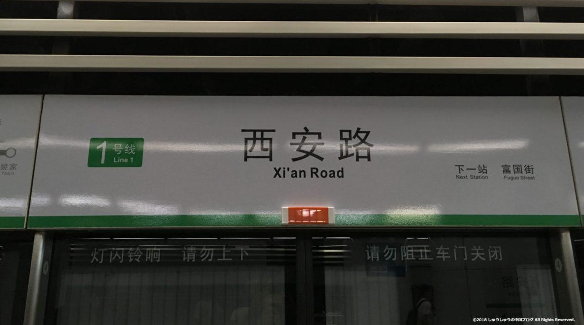 大連地下鉄1号線の西安路駅