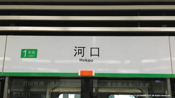 大連地下鉄2号線の河口駅