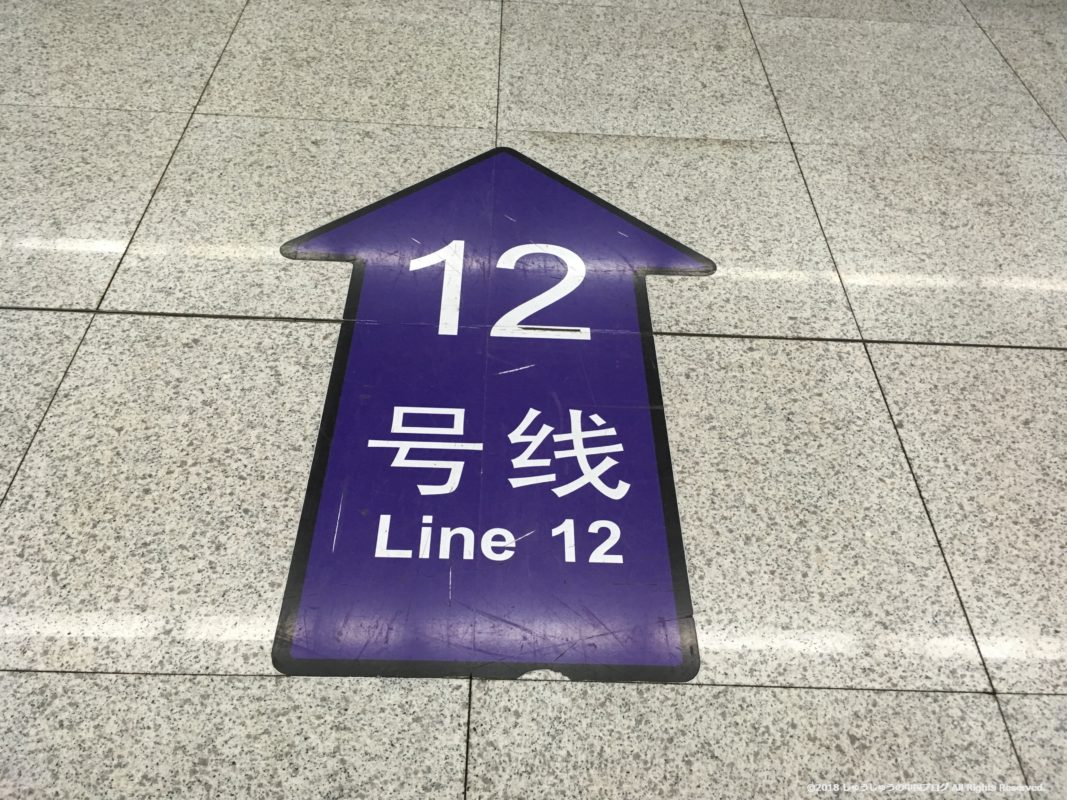 大連地下鉄河口駅ホーム床の12号線の表示
