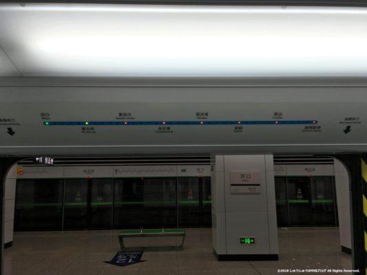 大連地下鉄12号線の電車の電光掲示板