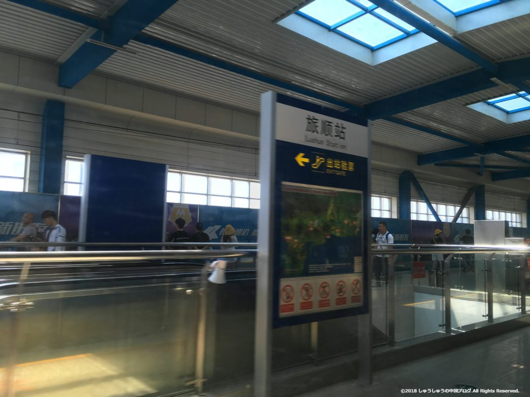 大連地下鉄12号線の旅順駅ホーム