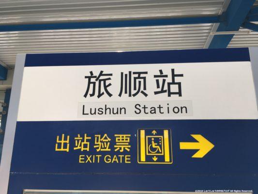 大連地下鉄12号線の旅順駅