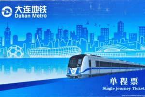 大連地下鉄の切符(表面)