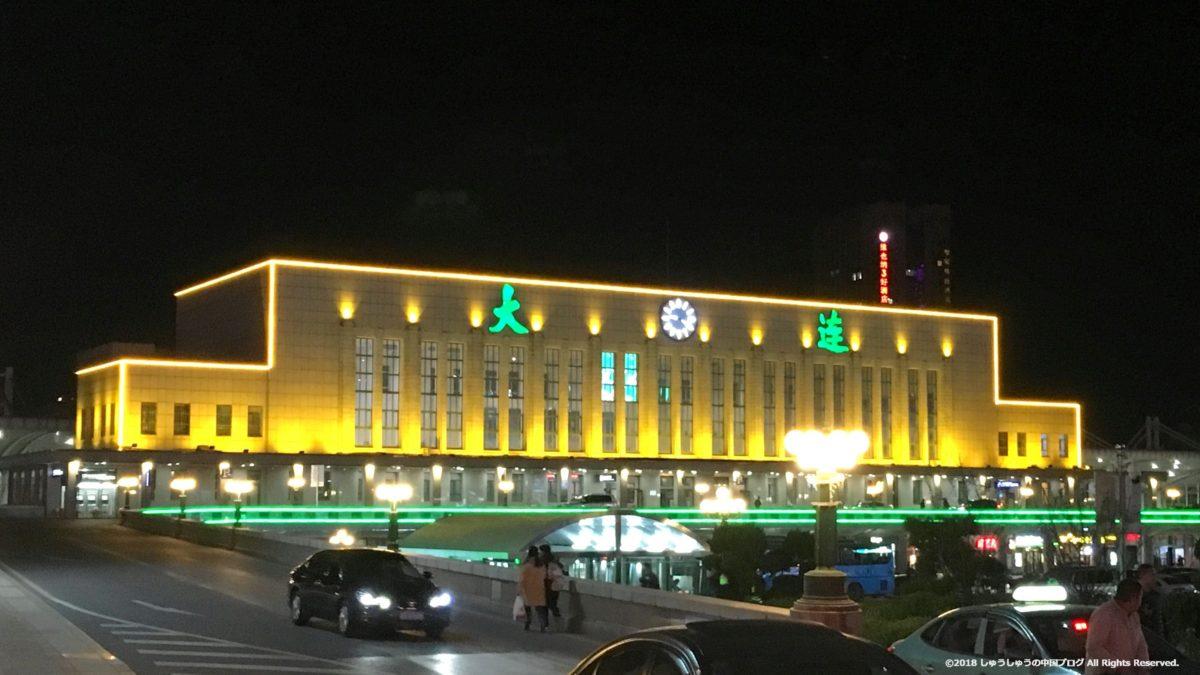 夜の大連駅