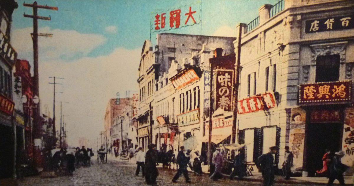昔のハルビンの街の様子の写真その1