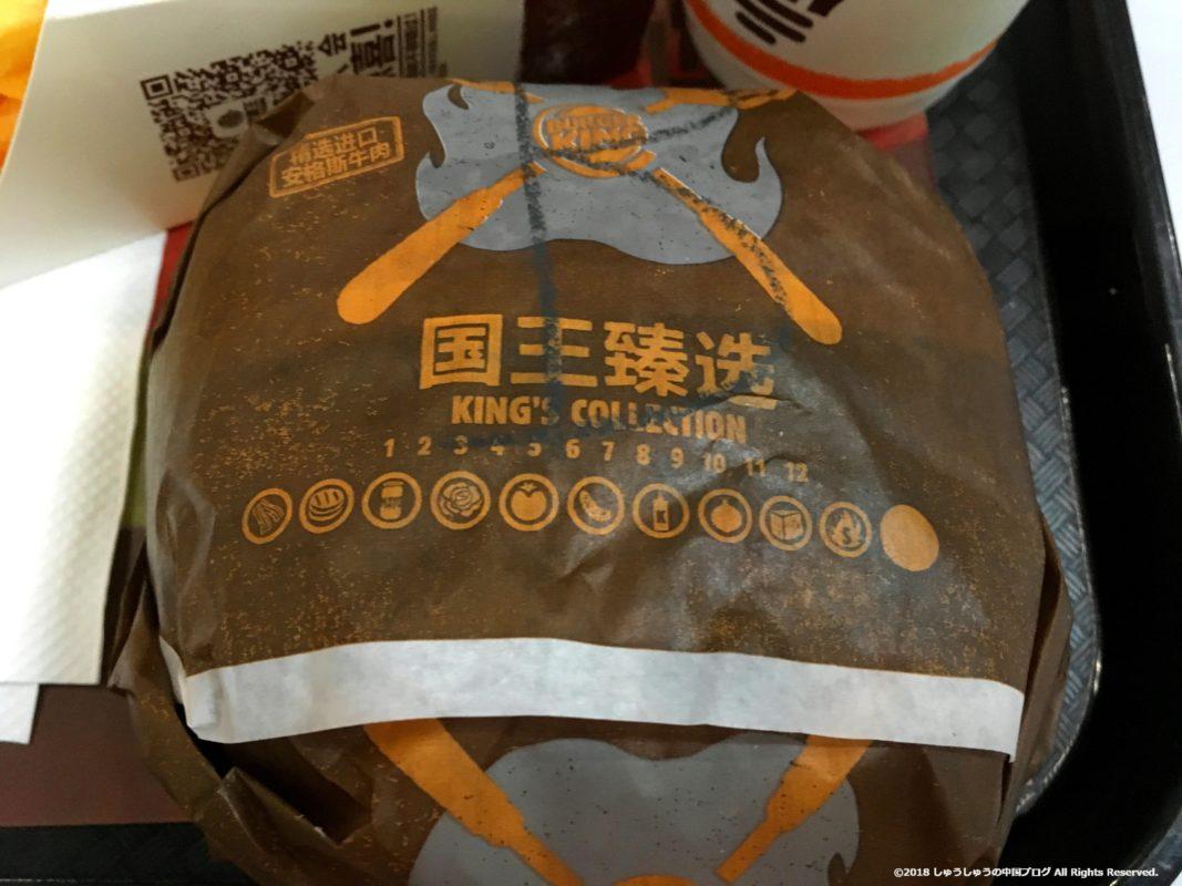 中国のバーガーキングのハンガーガー