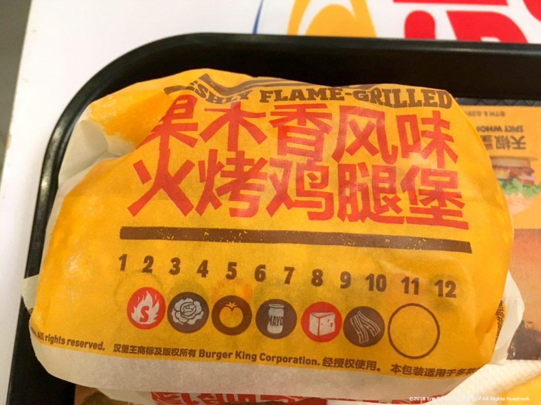 中国のバーガーキングのチキンのハンバーガー