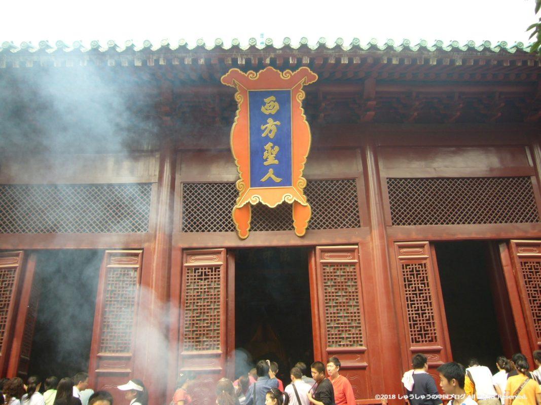 少林寺の千佛殿
