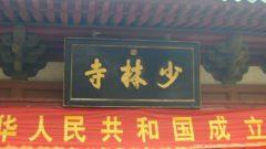 鄭州 Zhengzhou