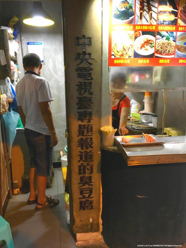 黒色経典臭豆腐のお店