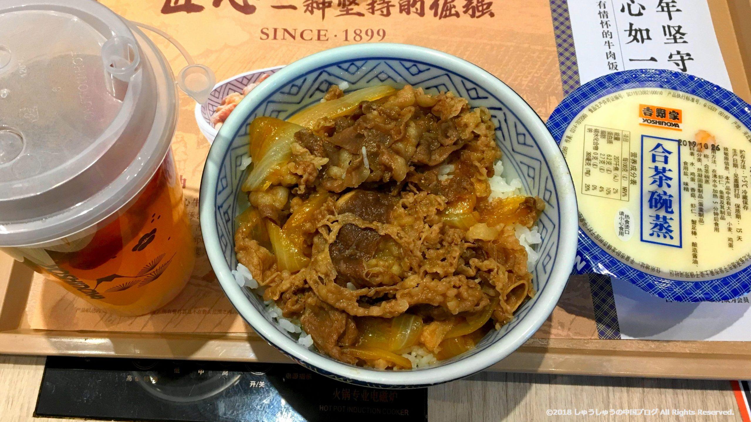中国の吉野家の牛丼