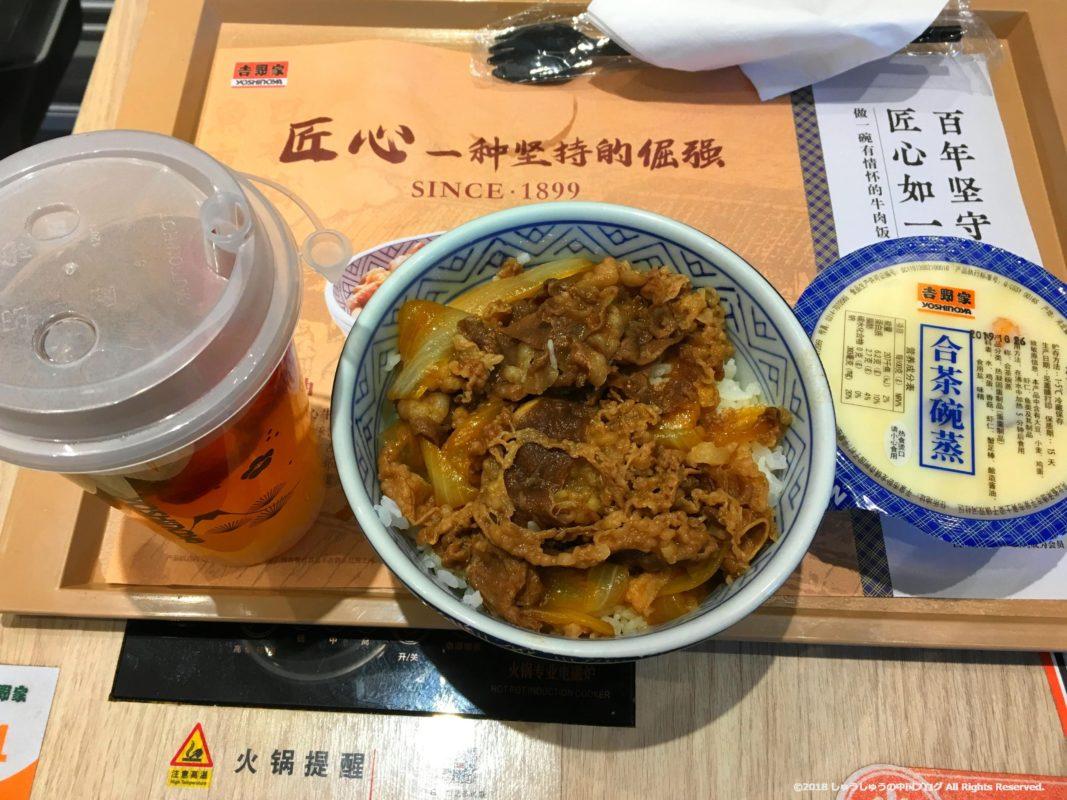 中国の吉野家の牛丼のセット