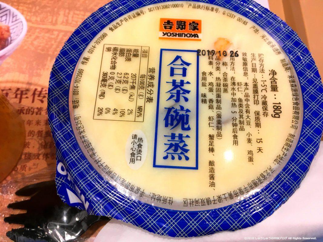 中国の吉野家の茶わん蒸し