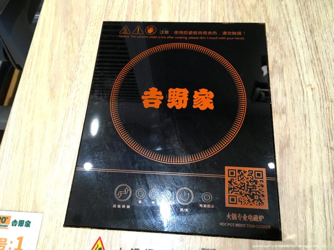 中国の吉野家の電磁調理器