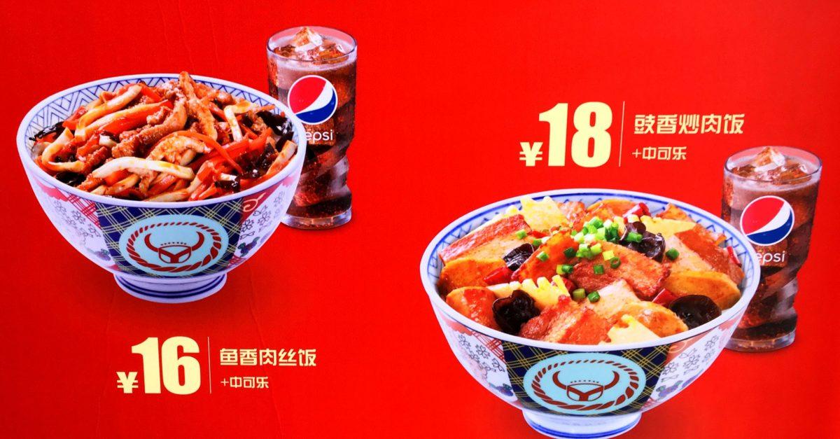 中国の吉野家の安いセットメニュー