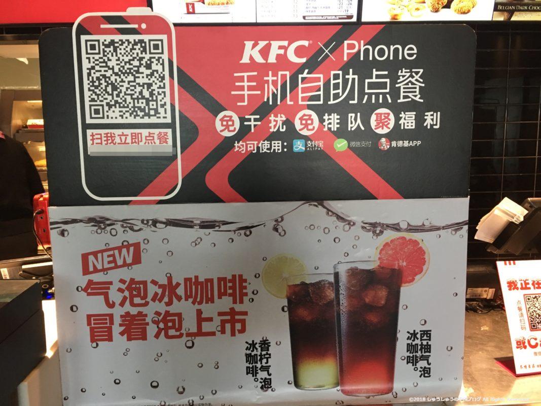 中国のケンタッキーでアプリをインストールする