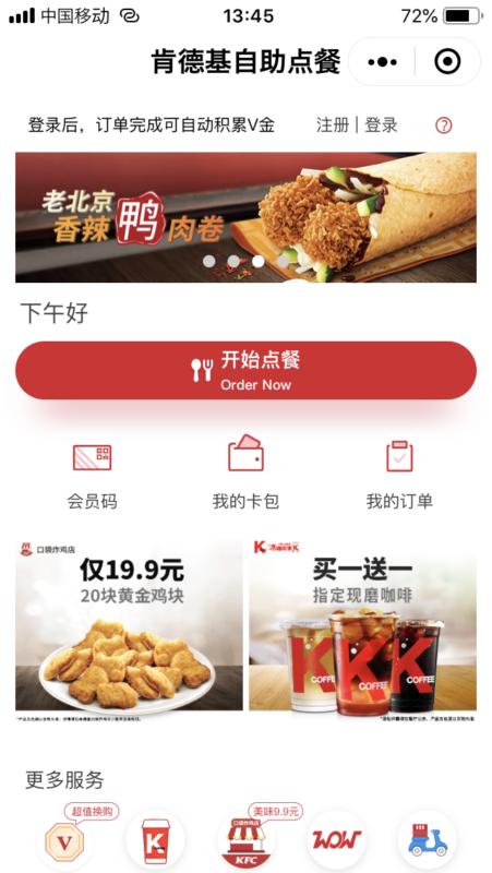 中国のケンタッキー携帯での注文1